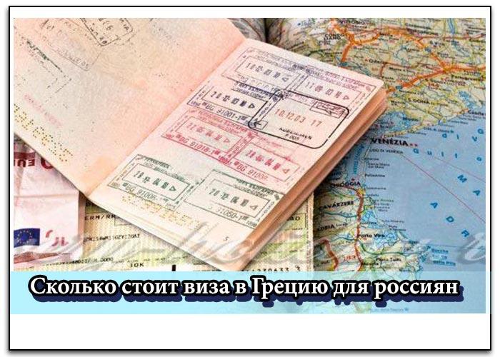Сколько делается виза на кипр для россиян в 2018 году