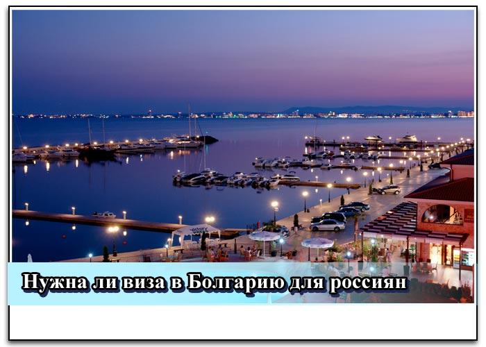 Виза в Болгарию в 2019 году: инструкция по получению