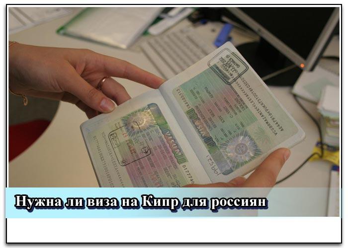 Нужна ли виза на Кипр для россиян в 2018 году