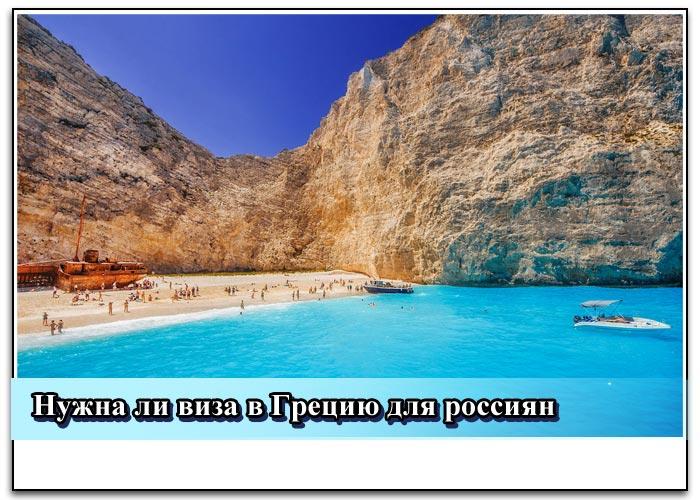 Оформление визы в Грецию для россиян в 2019 году.