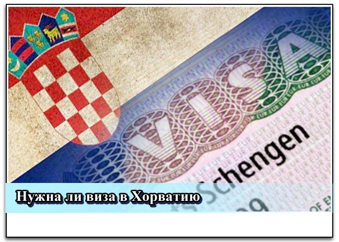 Какой вид визы нужен в Хорватию в 2019 году