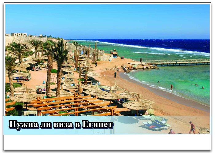 Нужна ли виза в Египет для россиян в 2019 году: виза для туристов » Хочу отдых на море! Всё, про отдых вашей мечты.