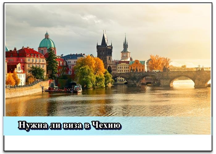 Стоимость визы в Чехию для россиян в 2019 году