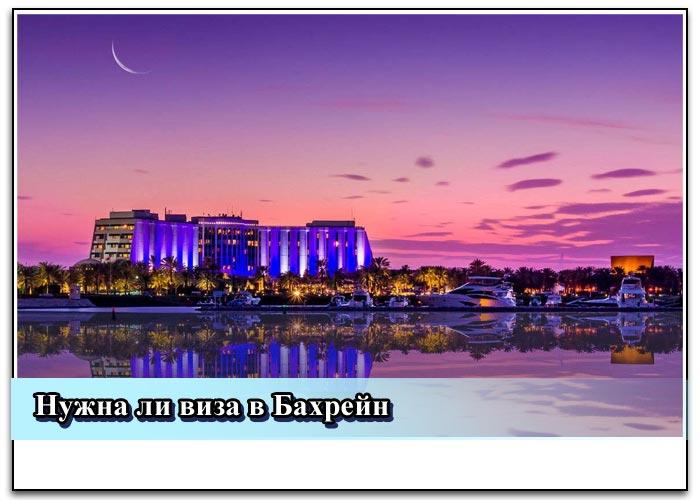 Правила получения визы в Бахрейн для россиян в 2019 году
