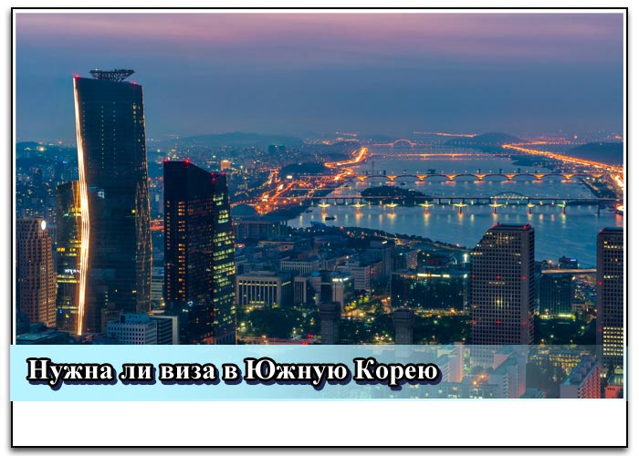Правила для росиян въезд в сеул южную корею