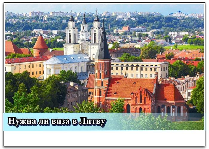 Необходимая виза из Литвы в Россию