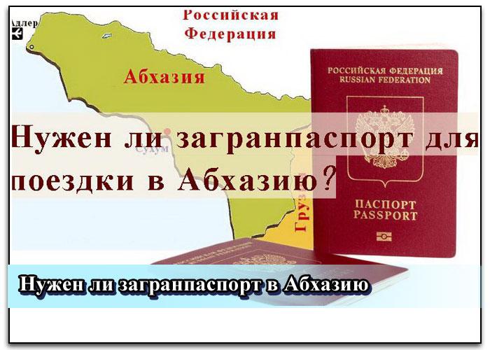 Нужна ли виза для поездки в Абхазию в 2019 году