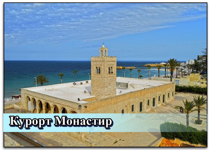 погода в тунисе монастир в сентябре 2019